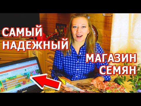 Лучший способ покупки семян 2020! Seedspost.ru интернет магазин семян НОМЕР ОДИН!