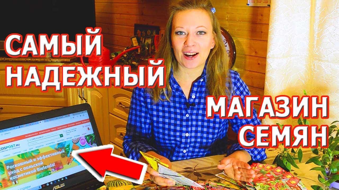 Лучший способ покупки семян 2020! Seedspost.ru интернет ...