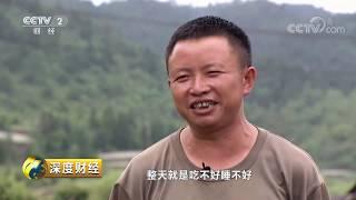 《深度财经》 20190629 决战:贵州脱贫攻坚启示录| CCTV财经