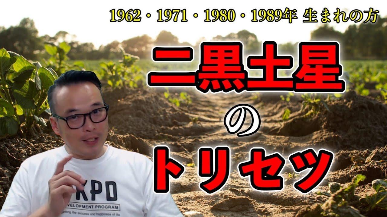 【暦のチカラ】16話 二黒土星のトリセツ