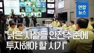 """김부겸 장관 """"기반시설 사고 송구…안전 투자 미루면 안 돼"""" / 연합뉴스 (Yonhapnews)"""
