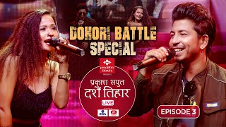 Prakash Saput Dashain Tihar Live 2077   Episode - 3   Preeti Ale   Dohori Battle Special