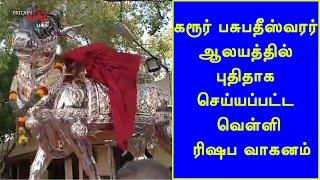 கரூர் பசுபதீஸ்வரர் ஆலயத்தில் புதிதாக செய்யப்பட்ட வெள்ளி ரிஷப வாகனம் | Pradhosam | Britain Tamil