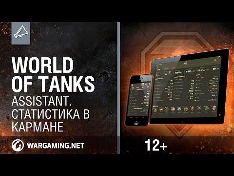 World Of Tanks Assistant. Статистика в кармане