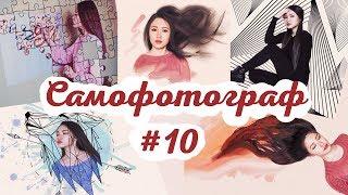 Идеи для фото | САМОФОТОГРАФ #10
