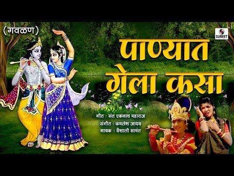 Panyat Gela Kasa - Mathala Gela Tada - Gavlan - Sumeet Music