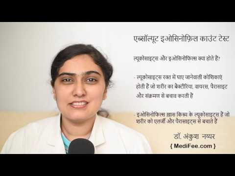 Absolute Eosinophil Count Blood Test (in Hindi)