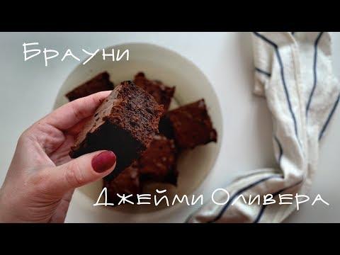 jamie-oliver-brownie-/-Брауни-по-рецепту-Джейми-Оливера-/-anna-belobrova
