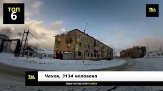 Вымирающие города России!! Места, где лучше не жить!!   YouTube