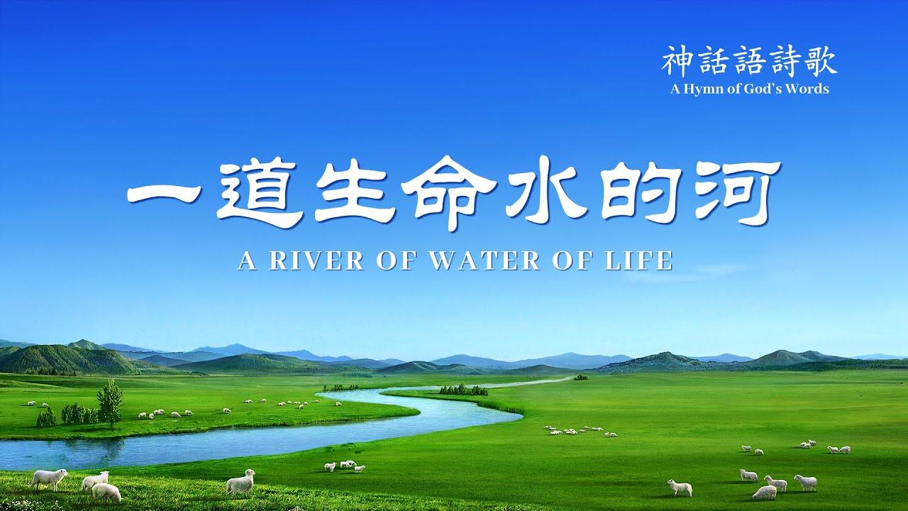 基督教會詩歌《一道生命水的河》