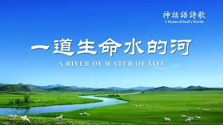 基督教會詩歌 進入神的國度《一道生命水的河》