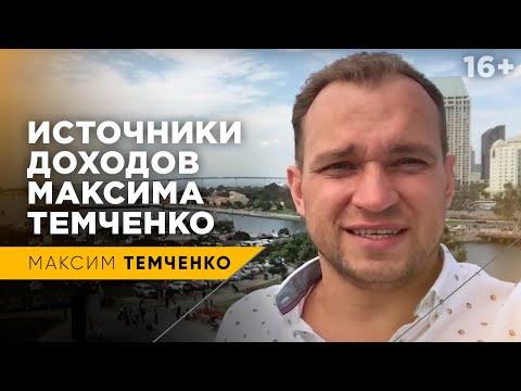 Источники доходов Максима Темченко | Как я сколотил свой капитал