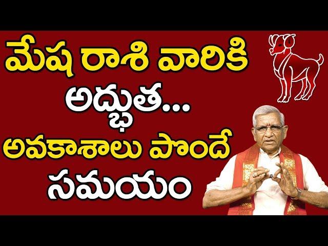 Mesha Raasi Phalithalu | 19-05-2019 to 25-05-2019 | మేష రాశి వారఫలం