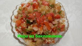 Сырая икра из баклажанов | Летняя закуска из баклажан