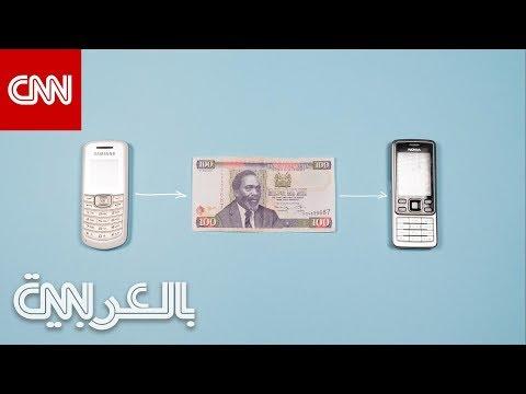 كيف تُغير الأموال المنقولة بالهواتف المحمولة العالم؟  - 17:55-2019 / 8 / 16