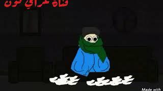 برد برد / قناة عراقي تون