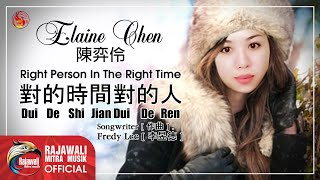 Elaine Chen【陳弈伶】Dui De Shi Jian Dui De Ren【對的時間對的人】(Official Music Video)