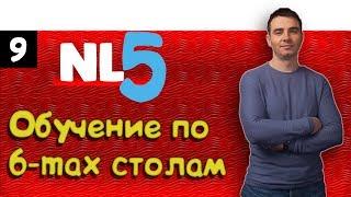 #9 Покер VOD. NL5 .Обучение покеру 6max
