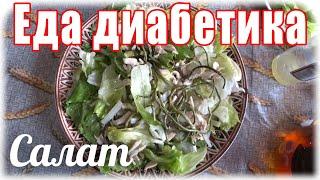 Рецепт от Марины из #УЗБЕКИСТАНА   Салат из редьки ДАЙКОН. Диабетикам РЕКОМЕНДУЮ.