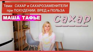 постер к видео На кухне с Машей. Сахар и сахарозаменители при похудении. Польза и вред