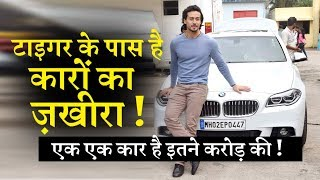 Tiger Shroff Secret Passion : Ultimate Collection Of Cars