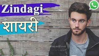 Zindagi WhatsApp Status Video (Male Version) | Zindagi Ki Shayari in Hindi