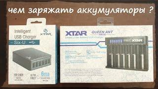 Обзор зарядных устройств XTAR QUEEN ANT MC6 и USB адаптор XTAR U1 SIX-U