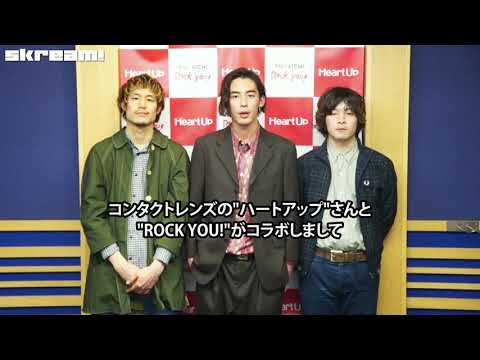 """パノラマパナマタウン×ハートアップ×FM AICHI""""ROCK YOU!"""""""