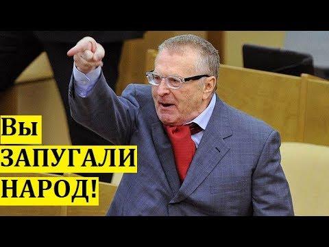 Недовольный выборами Жириновский