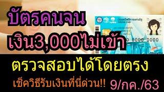 กลุ่มบัตรคนจนเงิน3,000ไม่เข้าเช็ควิธีตรวจสอบเงินได้โดยตรง!!