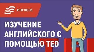Изучение английского языка с помощью TED || Инглекс