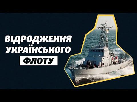 ВМС України: історія