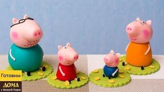 Как сделать Свинку Пеппу из мастики - Украшения для торта и капкейков(Пошаговый мастер-класс, как из мастики изготовить своими руками свинку Пеппу, Папу Свина, Маму Свинку и..., 2017-01-05T16:01:10.000Z)