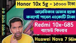 Redmi 10x- g85| Honor 10x 5g মাত্র 15000| Huawei Nova 7 Series Launch | জব্বর খবর #5