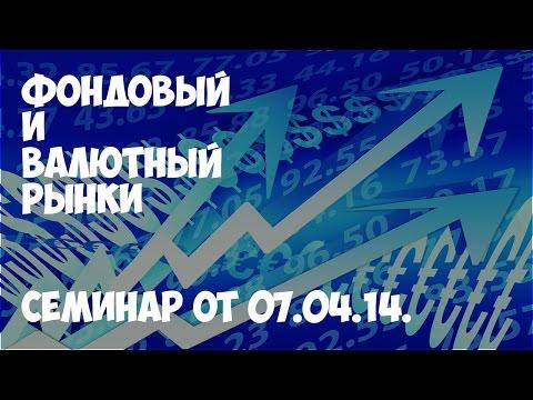 Фондовый и Валютный рынки. Семинар от 07.04.14. Невинномысск.