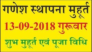 गणेश चतुर्थी 2018   स्थापना मुहूर्त एवं पूजा   ganesh chaturthi 2018 sthapna muhurat