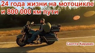 24 года жизни на мотоцикле и 800 000 км пути Скотти Кирикес