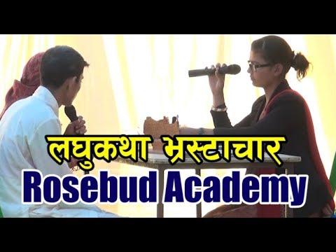 लघुनाटक - भ्रस्टाचार By Rosebud Academy | Short Drama Competition - 2074