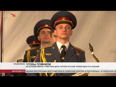 Во Владикавказе отметили День Героев России уроженцев Северной Осетии