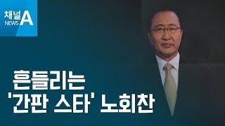 [뉴스분석]흔들리는 '간판 스타' 노회찬 thumbnail