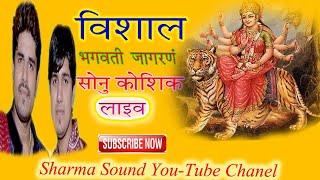 Sonu Kaushik Live Jagran Panodi Garonda Mata New Bhajan