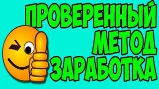 Моя методика как заработать 50000 рублей срочно