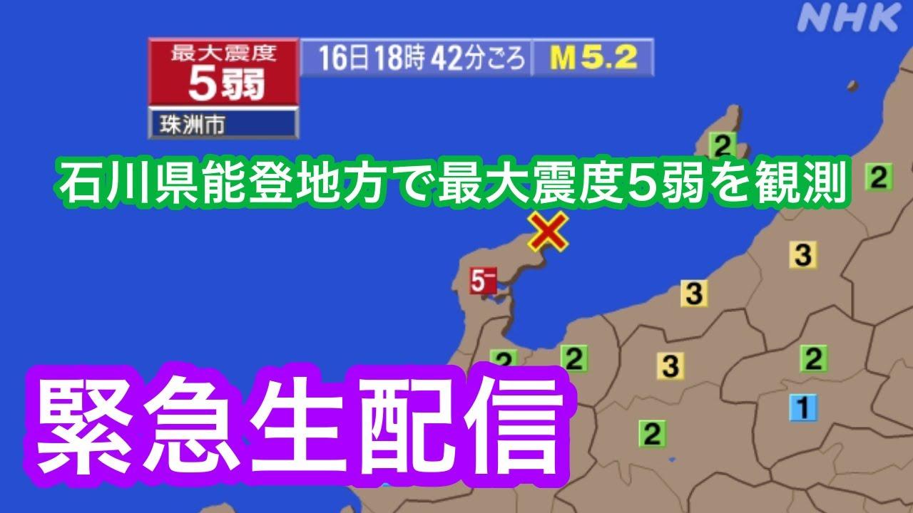 石川県で震度5弱について