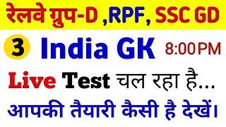 Railway Group D, RPF ,SSC GD India GK Live Test    Live Test - 3
