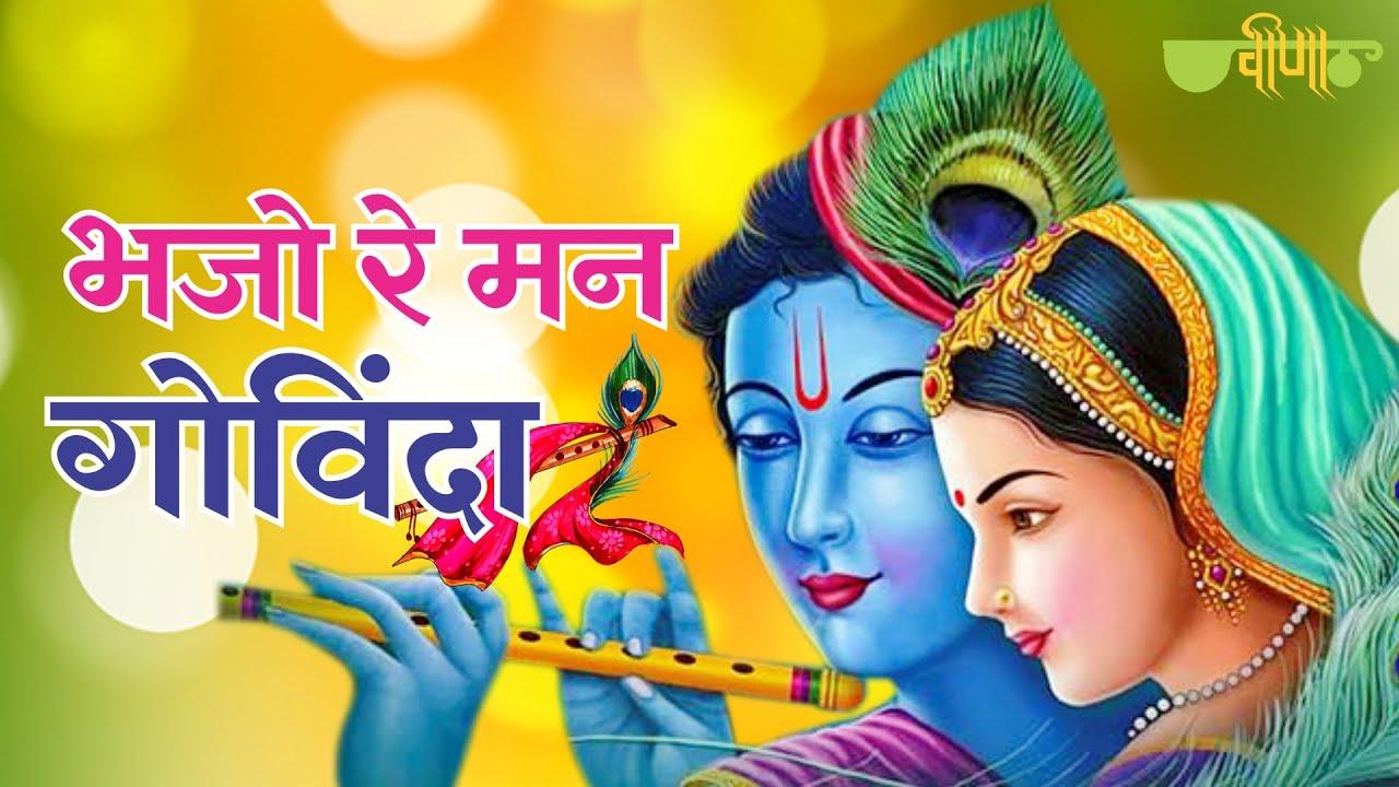 भजो रे मन गोविंदा - Krishna Bhajan | Bhajo Re Man Govinda | Special New Krishna Janmashtami Song