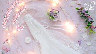 🌟Свадебное платье для кукол!🌟✨Простое и элегантное платье