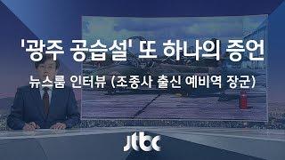 5·18 당시 사천 훈련비행단 조종학생 (2017.08.22)