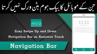 100% work Navigation Bar (Back Home Recent) Button xerox trick screenshot 5