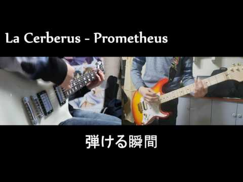 "【Two Guitar Project Team""La Cerberus""『Mintjam - Prometheus』】Guitar Cover"