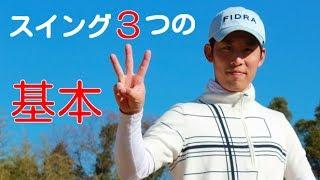 【ゴルフ上達レッスン動画】ゴルフスイング3つの基本。 thumbnail